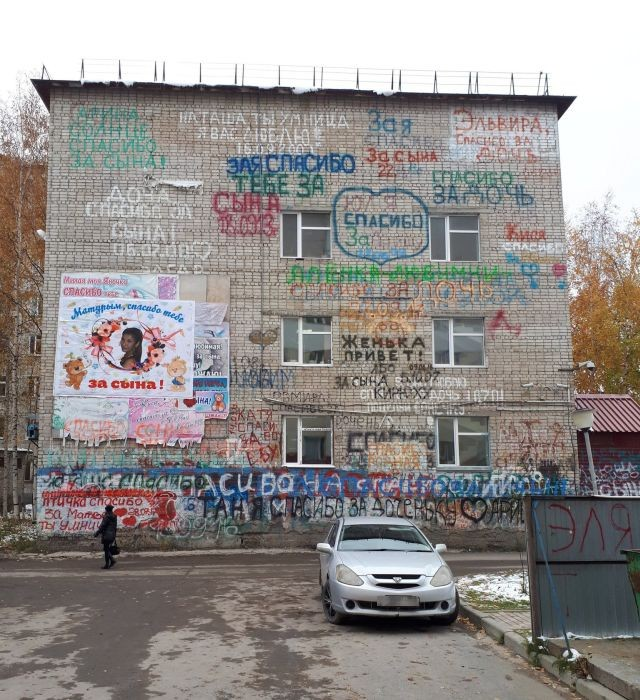 Стрит-арт по-нижневартовски (2 фото)