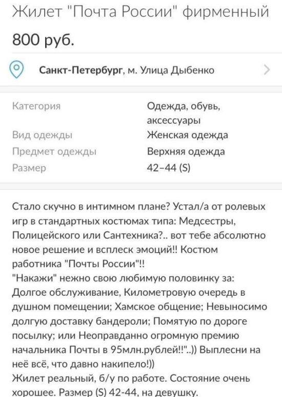 Оригинальное объявление о продаже жилета «Почты России» (2 фото)