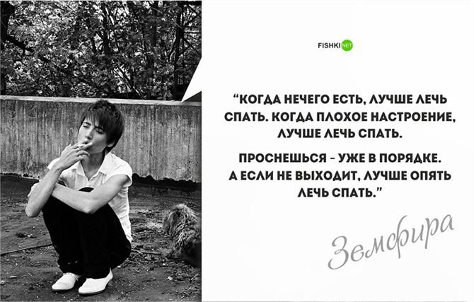 Лучшие цитаты Земфиры (25 фото)