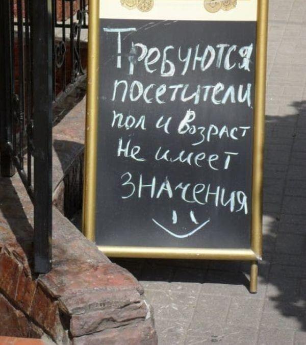 Забавные объявления у кафе (28 фото)