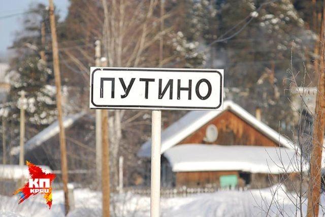 Российские населенные пункты со смешными названиями (29 фото)