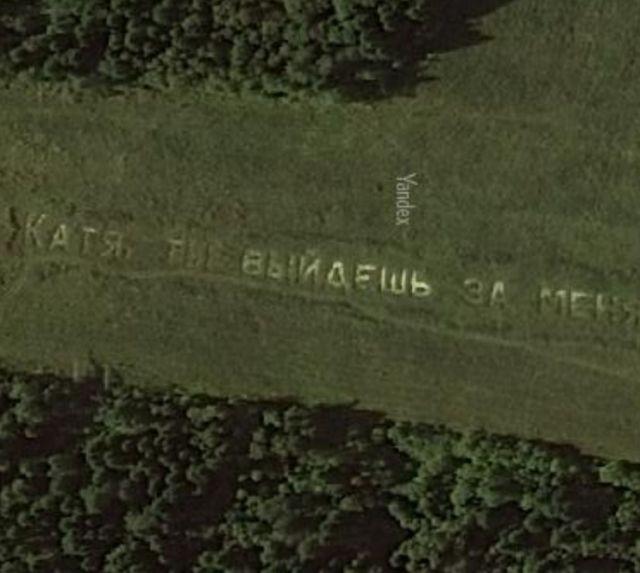 """Гигантская надпись на поле: """"Катя, ты выйдешь за меня?"""" (4 фото)"""