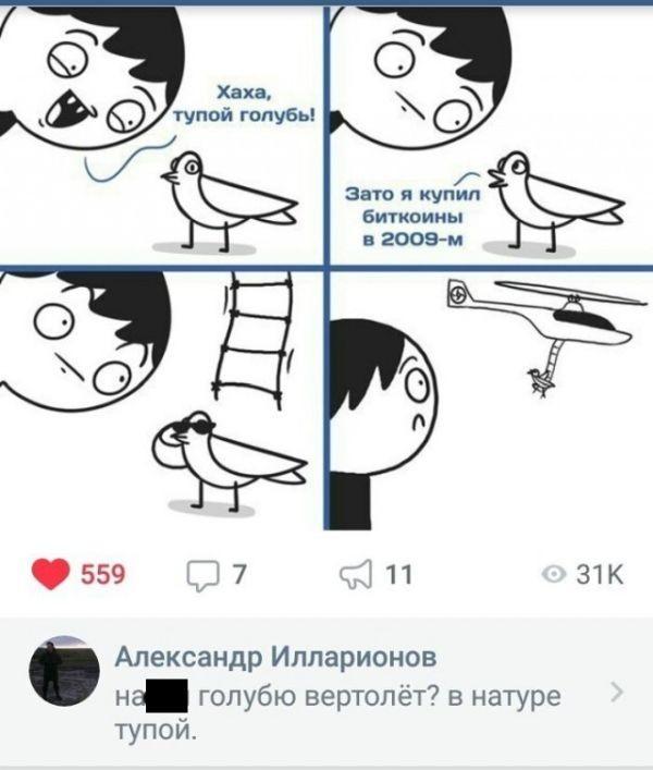 Мужчины шутят в соцсетях (19 фото)