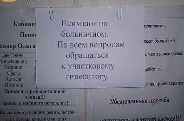 Народный креатив в забавных объявлениях (40 фото)