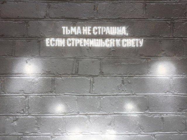 Граффити в память о жертвах апрельского теракта в метро (4 фото)