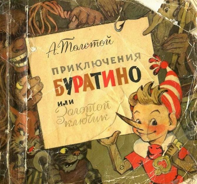30 самых любимых детских книг всех времен и народов (30 фото)