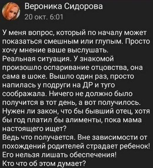 Женские комментарии из сети (19 фото)