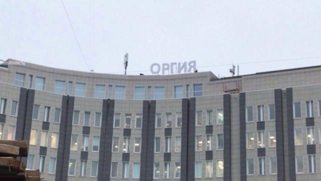 «Оргия» на крыше больницы святого Георгия в Санкт-Петербурге (2 фото)