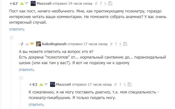 Смешные комментарии из социальных сетей (36 фото)