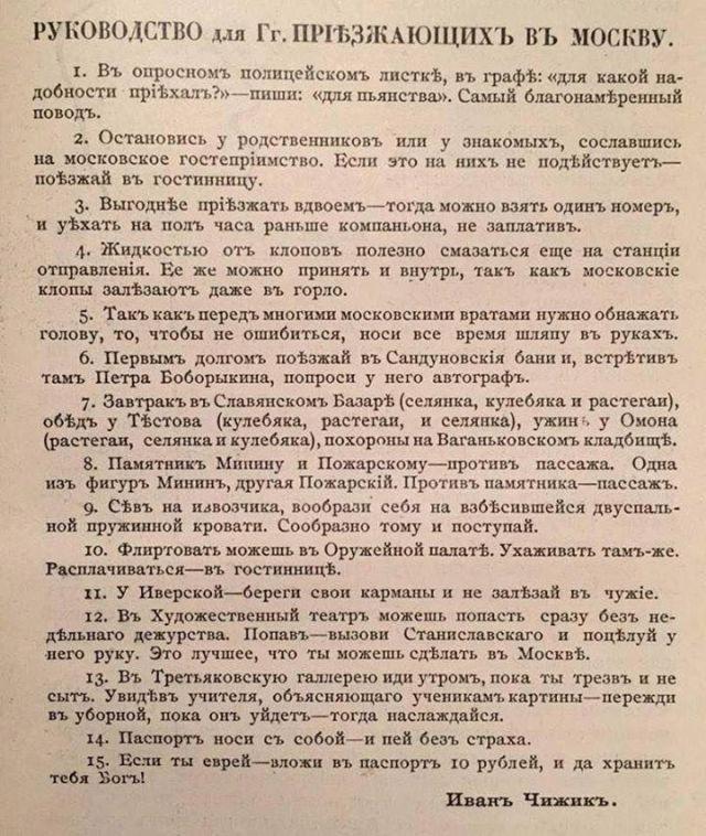 Советы для гостей дореволюционной Москвы (2 фото)