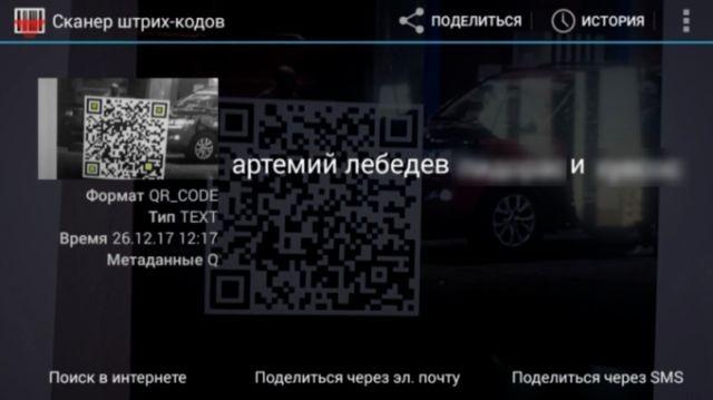Обнаружили «пасхалку» с оскорблением дизайнера Артемия Лебедева (3 фото)
