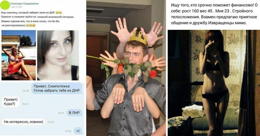 Любовь за деньги: реальные объявления содержанок и альфонсов (21 фото)