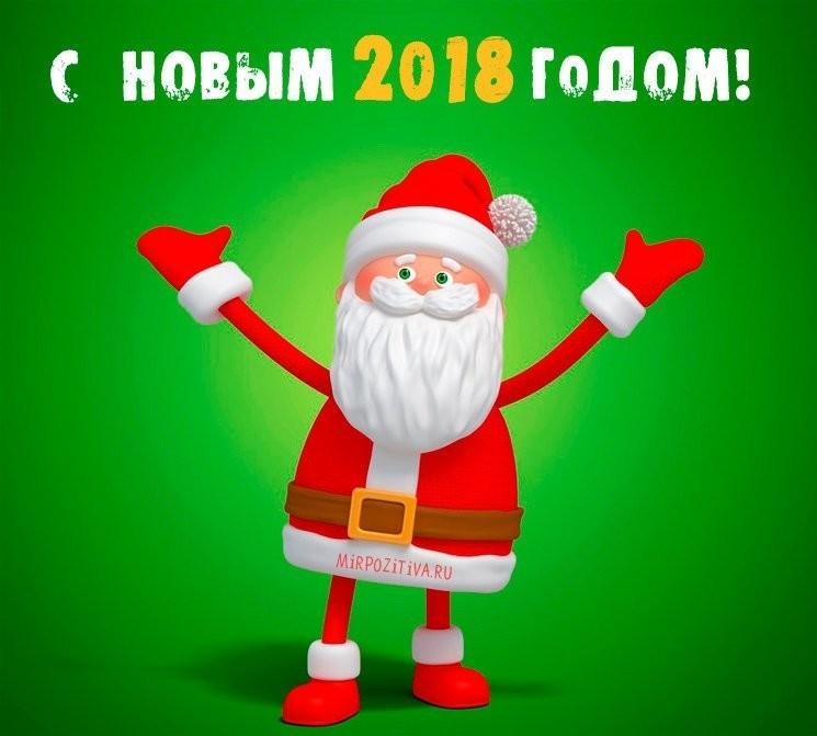 Подборка лучших новогодних открыток 2018 года! (41 фото)