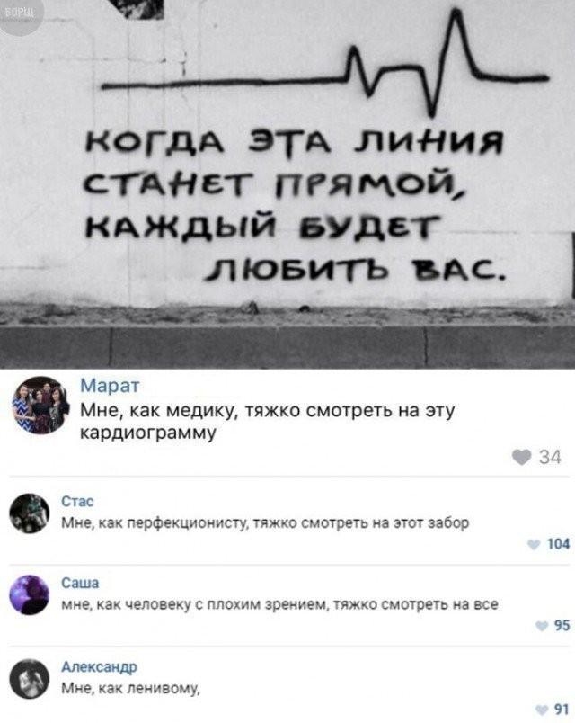 Смешные комментарии из социальных сетей (49 фото)