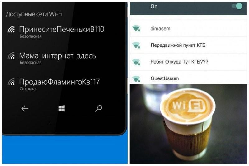 Смешные и необычные названия сетей wi-fi (18 фото)