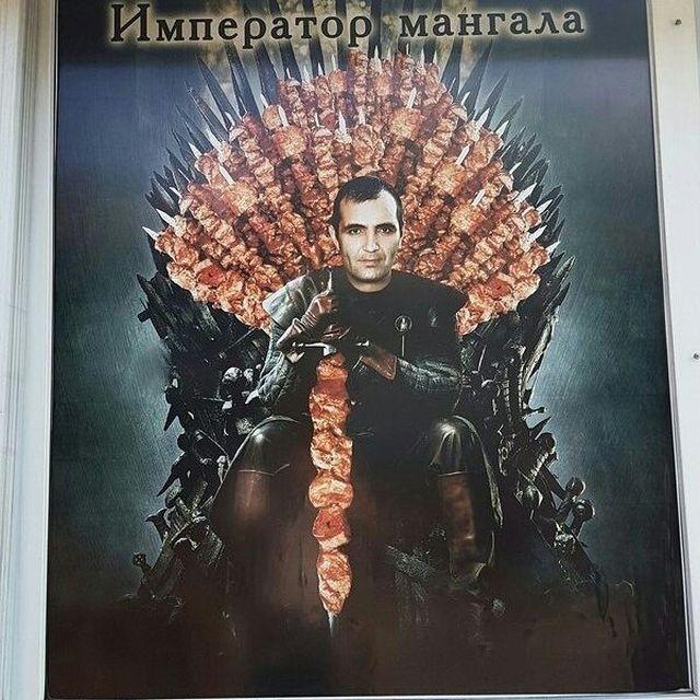 Оригинальная кавказская реклама (19 фото)