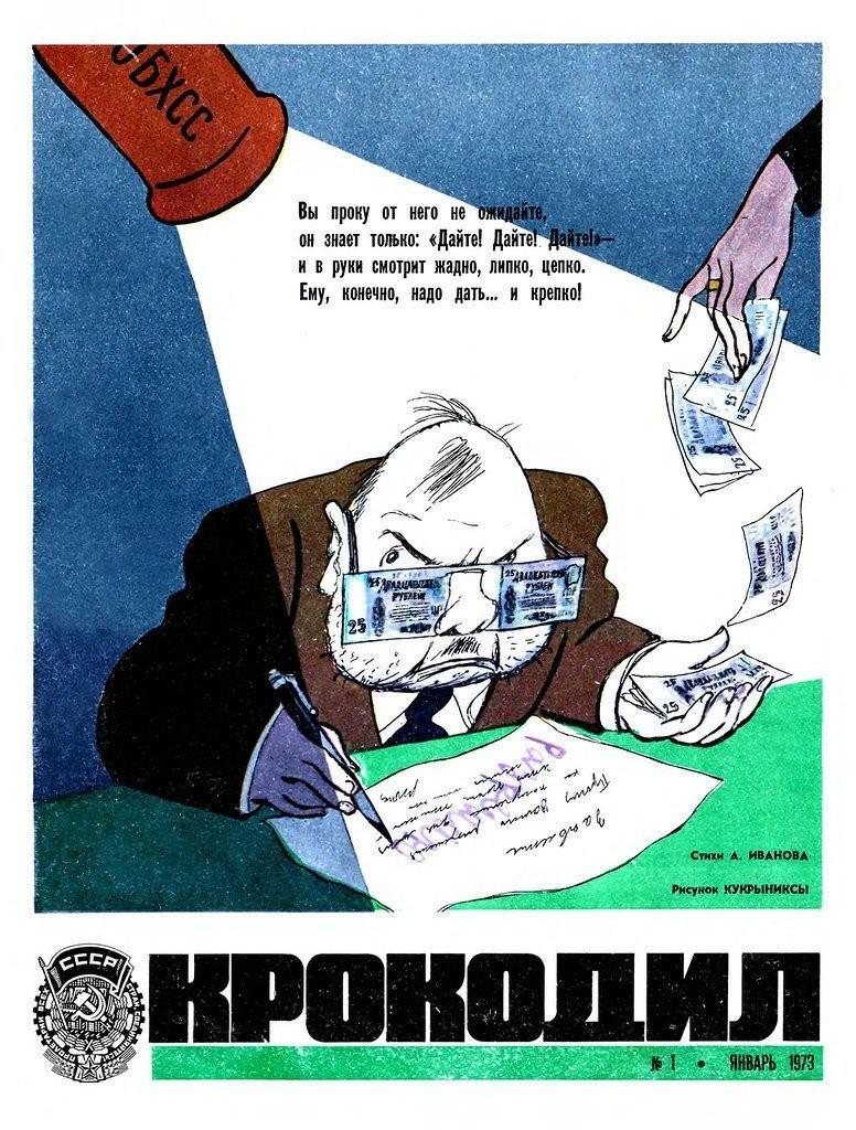 Карикатура времен СССР (33 фото)