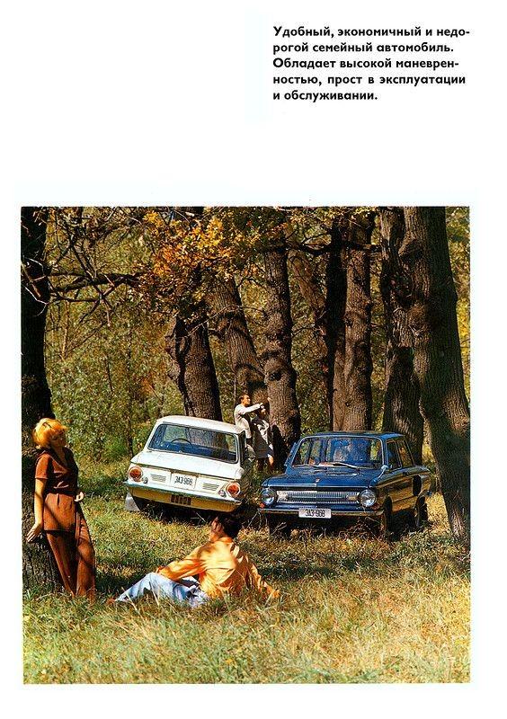 Внешпосылторг рекламирует доступное семейное авто (6 фото)