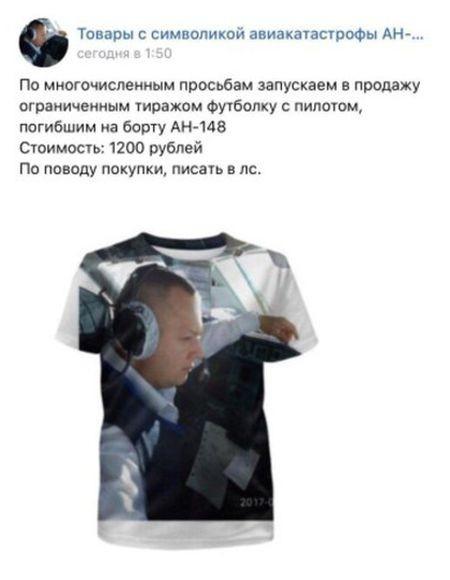 Одежда с жертвами катастрофы Ан-148 появилась «ВКонтакте» (2 фото)