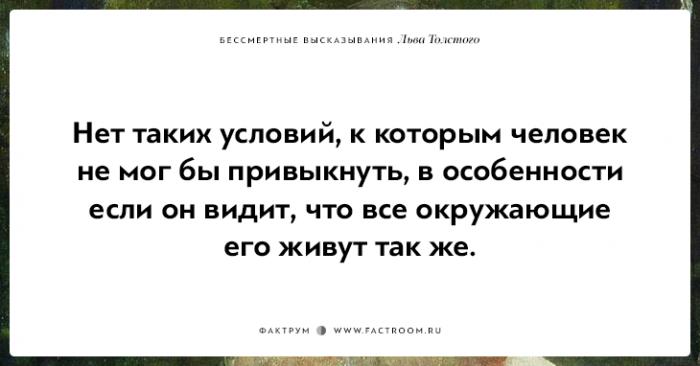 Бессмертные высказывания Льва Толстого (26 фото)