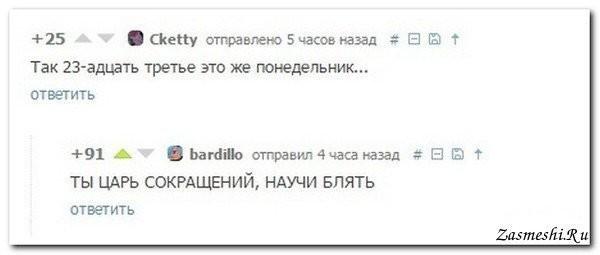 Смешные комментарии из социальных сетей (24 фото)