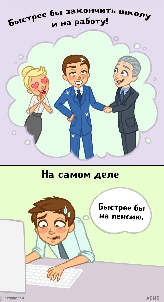 Комиксы о взрослой жизни (10 фото)