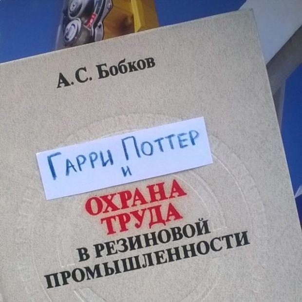 Новый флешмоб с Гарри Поттером и книгами (24 фото)