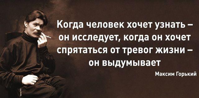 Лучшие цитаты Максима Горького (10 фото)