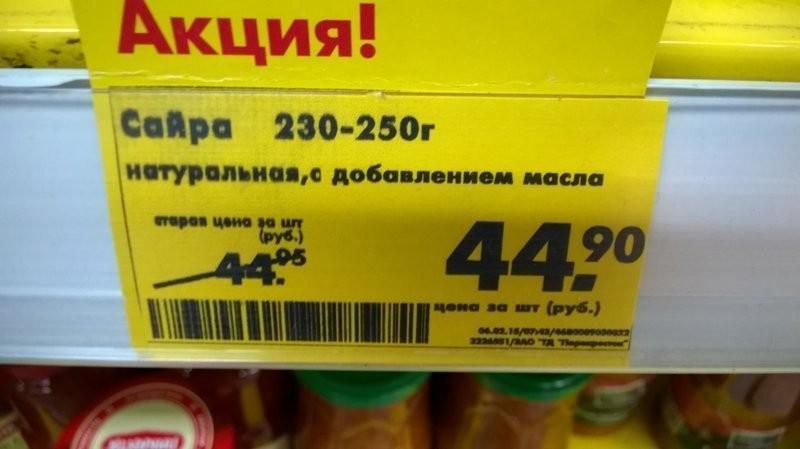 Акции по-русски (23 фото)