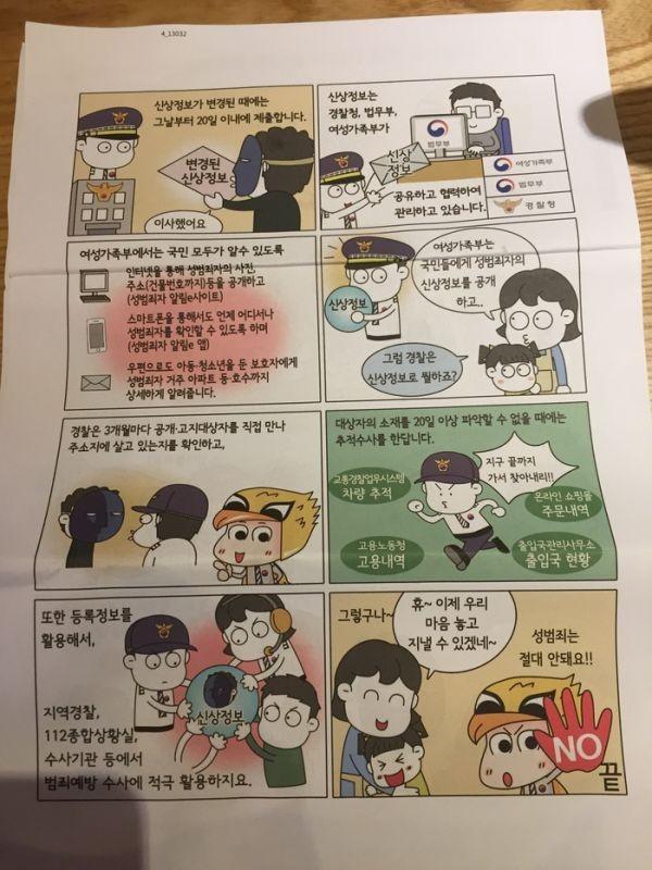 Корейцев предупреждают об освободившихся заключенных (2 фото)