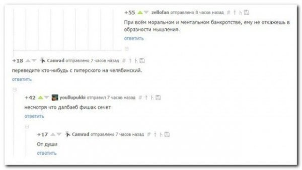 Комментарии из соц сетей(19 фото)