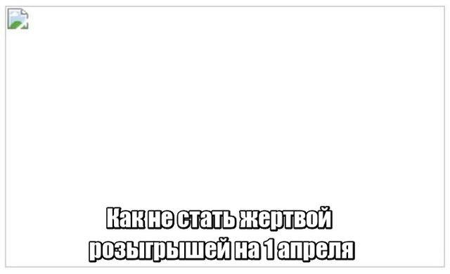 Первоапрельский юмор (20 фото)