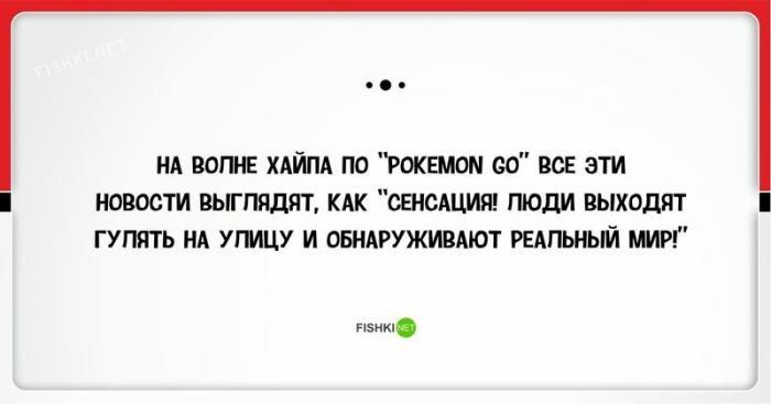 Смешные открытки про покемонов (20 фото)