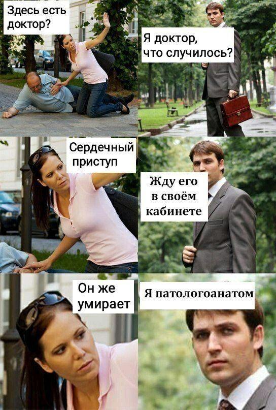 Врачебный юмор (17 фото)