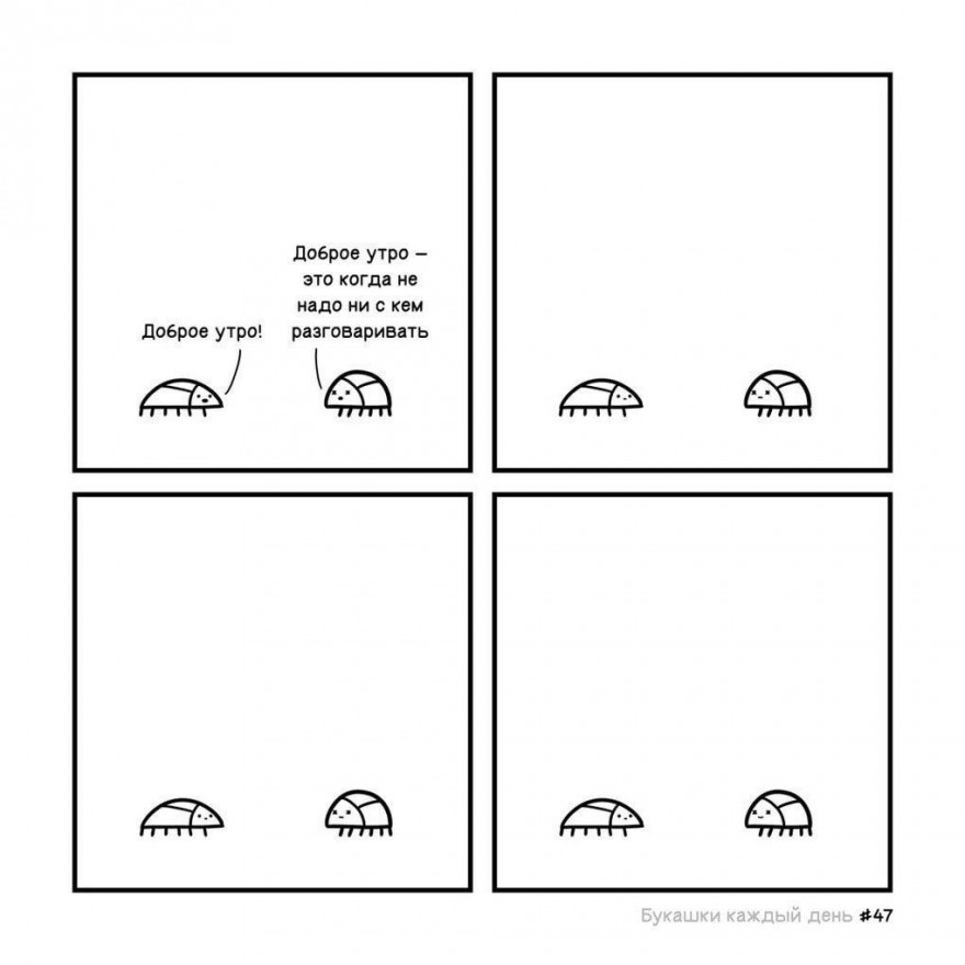 Комиксы про букашек, проблемы которых так похожи на человеческие (26 фото)