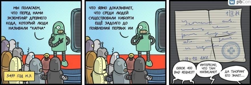 Комиксы с юмором (17 фото)