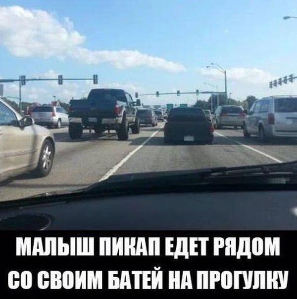 Автоприколы для водителей и пешеходов (25 фото)