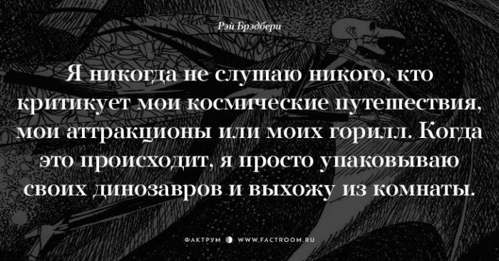 Творец миров Рэй Брэдбери о жизни (18 фото)