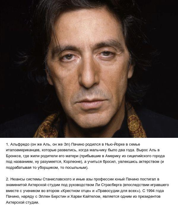 Любопытные факты об Аль Пачино (7 фото)