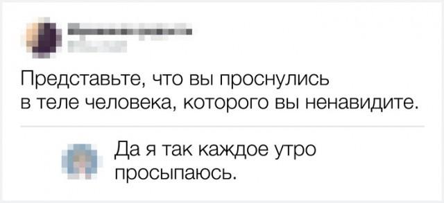 Смешные комментарии из соцсетей (20 фото)