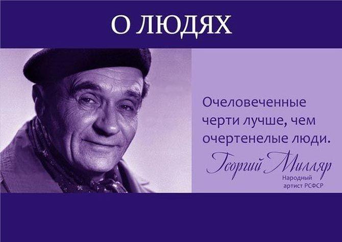 Жизнеутверждающие цитаты известных личностей о жизни (28 фото)