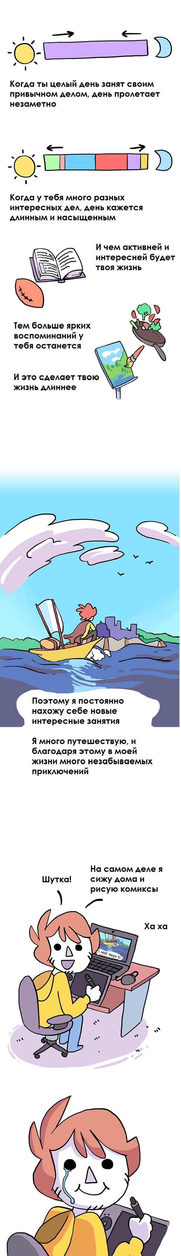 Смешные и философские комиксы о нашей жизни (35 фото)