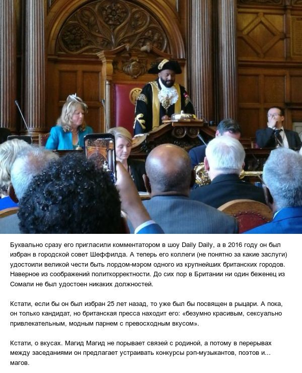 Как сомалийский беженец стал лорд-мэром британского города (3 фото)