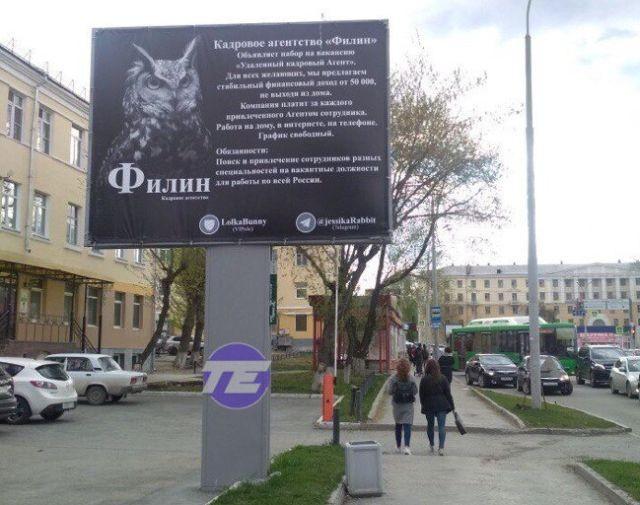 Оригинальное объявление в центре Екатеринбурга (2 фото)