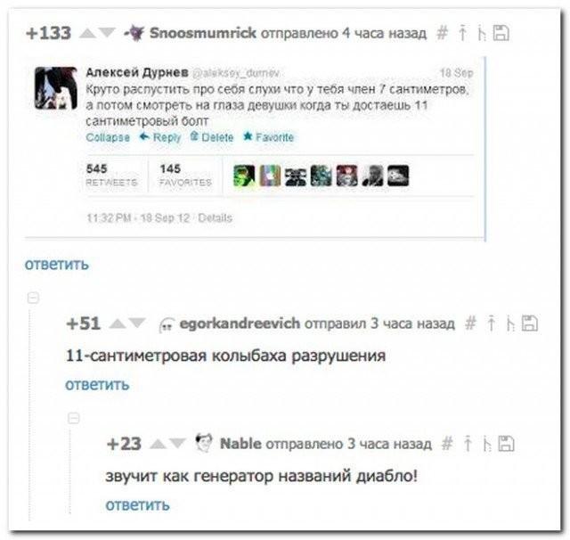 Смешные комментарии из социальных сетей (48 фото)