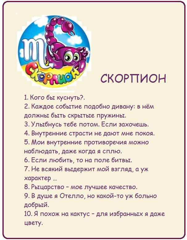 Правила жизни по Зодиаку (12 фото)