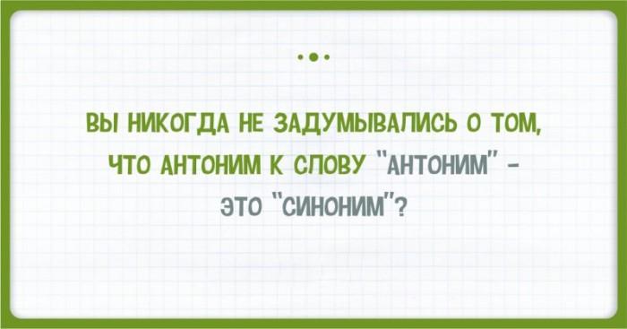15 изумительных особенностей русского языка (15 фото)