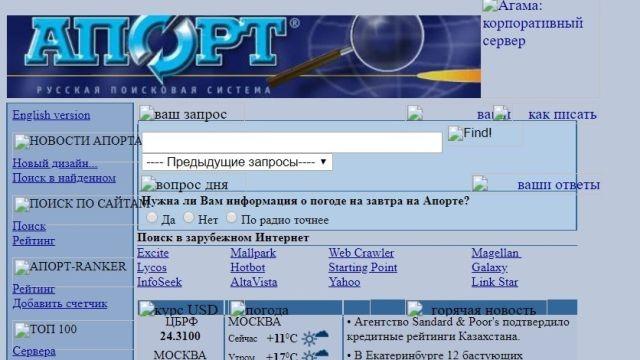 Интернет в конце 90-х (17 фото)