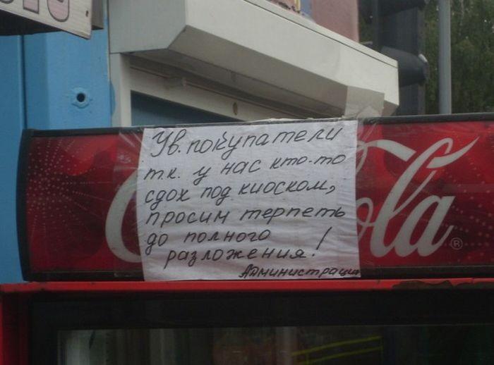 Народный креатив на улицах городов (34 фото)