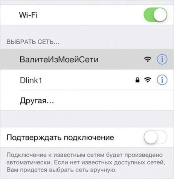 Что в имени тебе моего домашнего Wi-Fi? (15 фото)